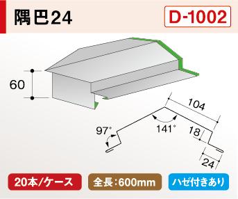 D-1002