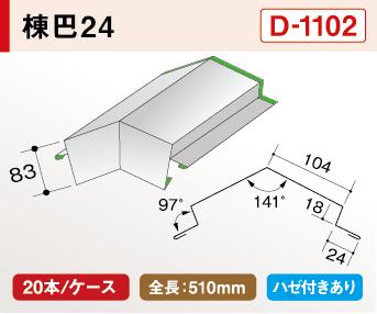 D-1102