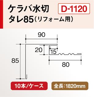 D1120