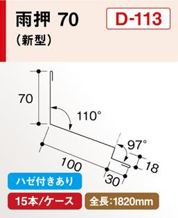 D-113