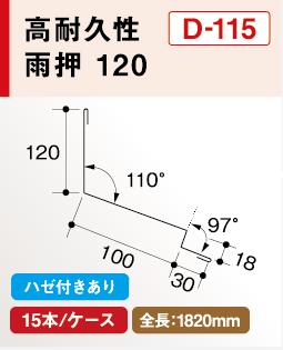 D-115