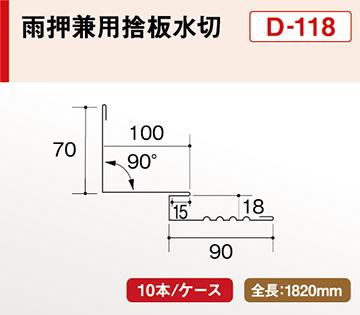 D-118