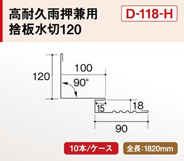 D-118H