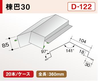 D-122