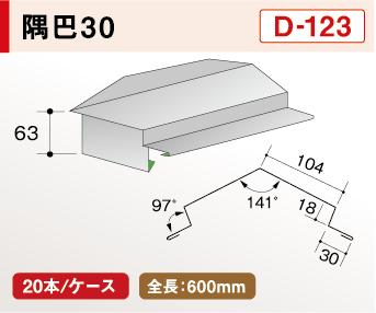 D-123