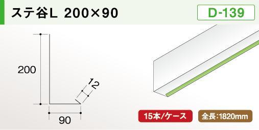 D-139