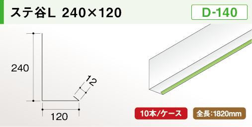 D-140