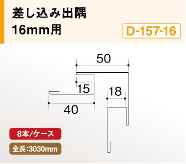D157-16