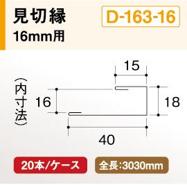 D163-16