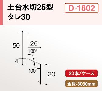 D1802