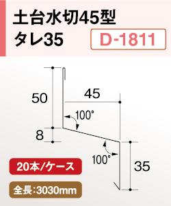 D1811
