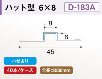 D183A