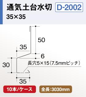 D2002