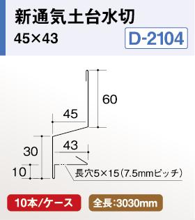 D2104