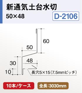 D2106