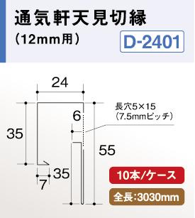 D2401