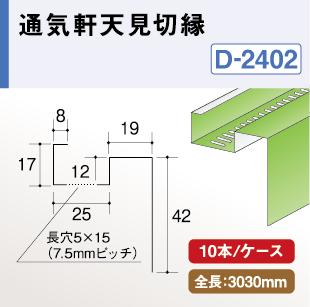 D2402
