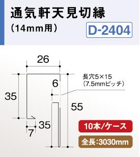 D2404