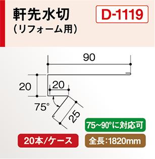 D1119