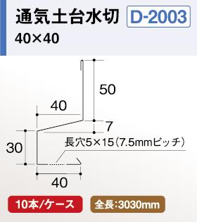 D2003